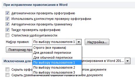 Как включить проверку орфографии в word и как проверять статьи