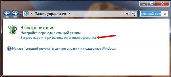 Как в windows настроить спящий режим