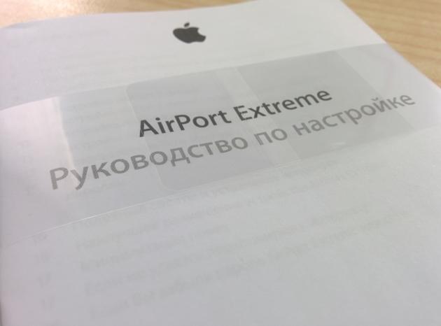 airport extreme: обзор и настройка