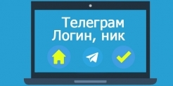 telegram id: как узнать и зачем это нужно