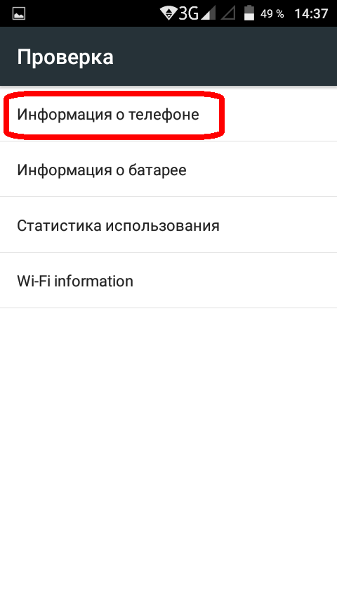 Как включить 3g на Андроиде: советы пользователям