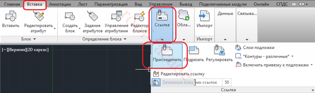 Как вставить файл pdf в Автокад