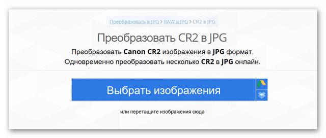 Как конвертировать cr2 в jpeg