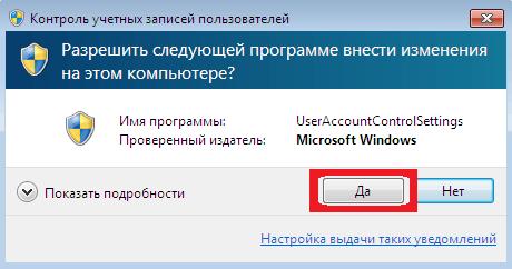 Как включить или отключить uac в windows