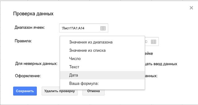 Как в таблице google создать выпадающий список