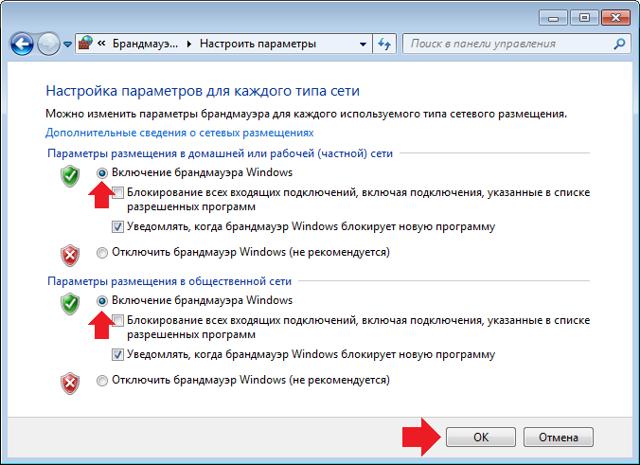 Как включить или отключить брандмауэр windows
