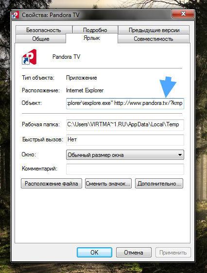 pandora tv — что это за программа и как её удалить