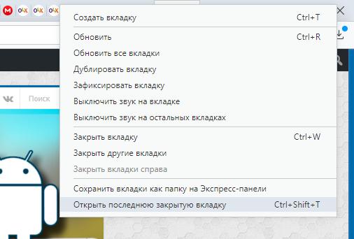 Как в браузерах открыть закрытую вкладку