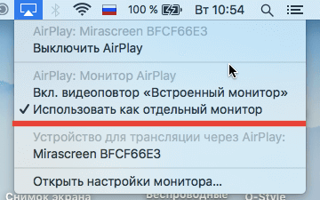 Как включить airplay на iphone и macbook