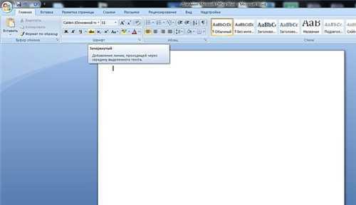 Как в word сделать зачёркнутый текст
