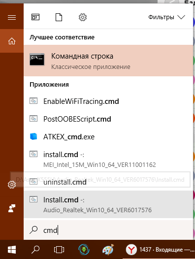 Как включить или отключить dep в windows