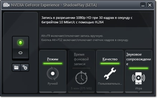 shadowplay – что это за программа и как ею пользоваться