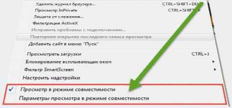Как включить или отключить режим совместимости в internet explorer