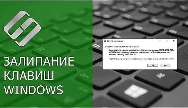 Как включить или отключить залипание клавиш в windows