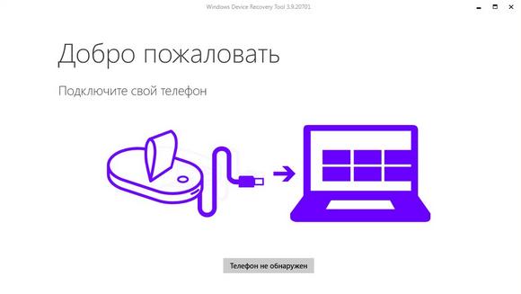 Как делается обновление windows mobile