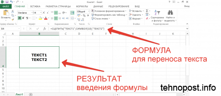 Как в excel сделать перенос текста в ячейке