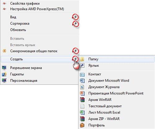 Как вызвать контекстное меню в windows и что это такое