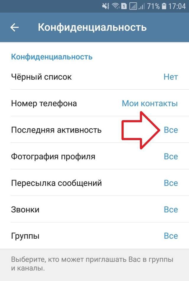 Как в telegram скрыть время посещения