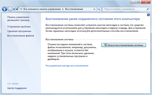 Восстановление системы windows 7