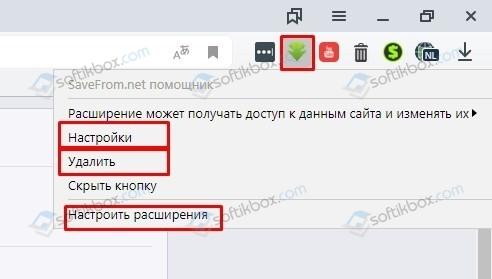 Как включить или отключить плагин в браузере