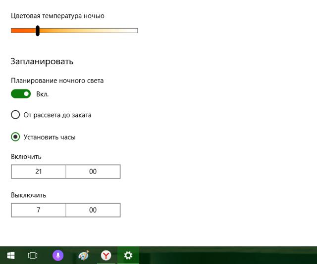 Как включить или отключить ночной режим в windows