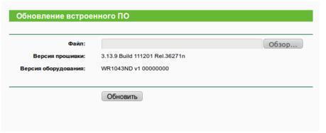 tp-link tl-wr1043nd: обзор, настройка и прошивка