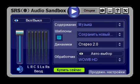 Как настроить звук на компьютере