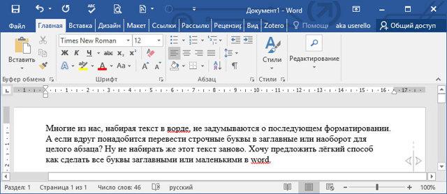 Как заглавные буквы сделать строчными в word и наоборот