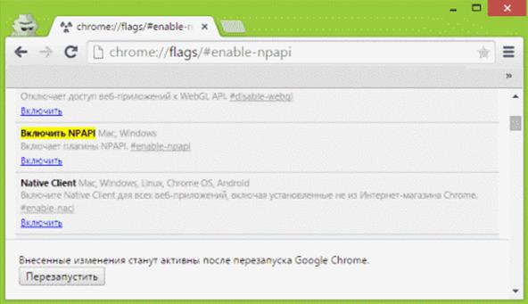 Как включить npapi в браузере yandex