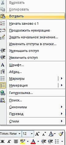 Как вставить картинку в word