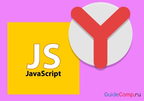 Как включить javascript в браузере или выключить его