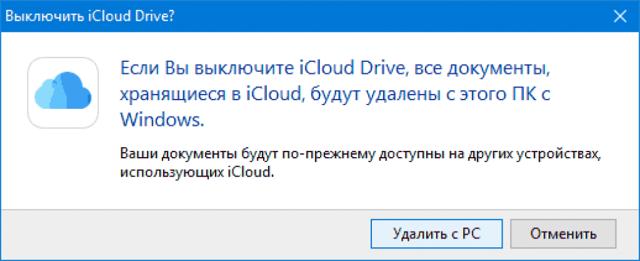 Как войти в icloud с компьютера