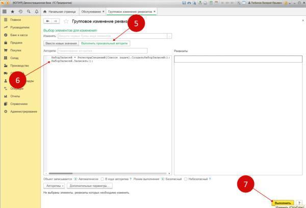 Как добавить или удалить запись в регистре сведений 1С