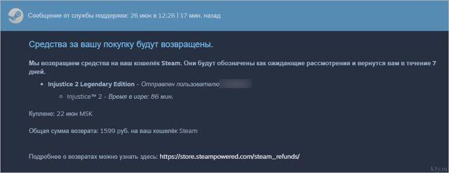 Как вернуть деньги за купленную игру в steam