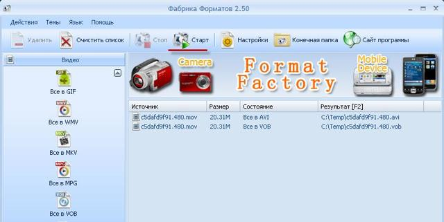 format factory – что это за программа и как ею пользоваться