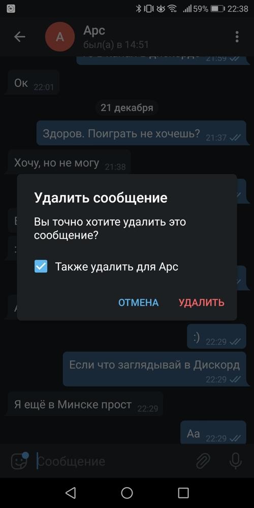 Как в telegram удалять сообщения у себя и у собеседника