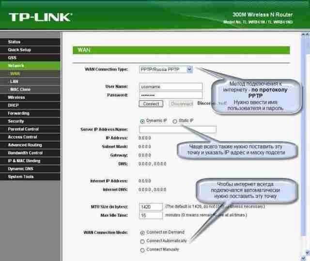 tp-link tl-wr841nd: характеристики, подключение и настройка