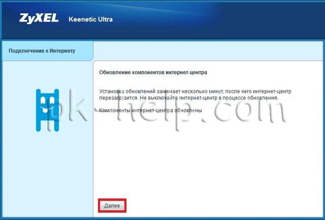 zyxel keenetic ultra ii: обзор, настройка и прошивка