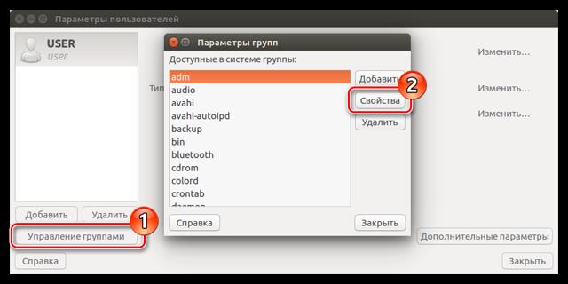 Как добавить пользователя в группу linux