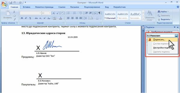 Как вставить подпись в word