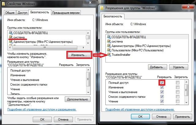 «Ошибка 5. Отказано в доступе» при запуске системных служб, способы решений