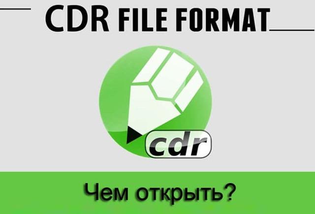 Как и чем открыть cdr-файлы