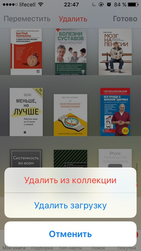 Как добавить или удалить книгу в itunes