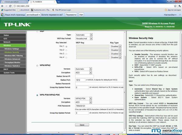 tp-link tl-wa901nd: обзор, настройка и прошивка