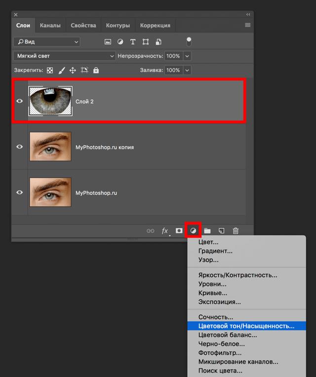 Как изменить цвет глаз в Фотошопе