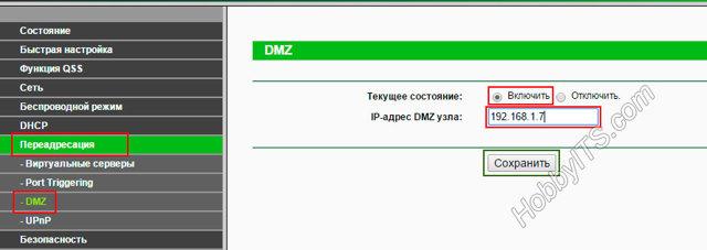 dmz – что это в роутере?
