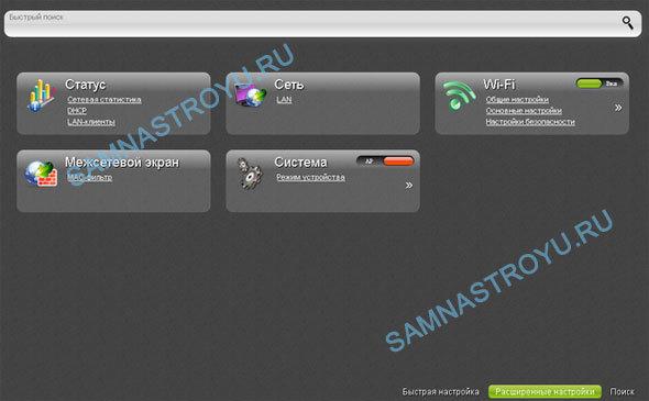 d-link dap 1360: обзор, настройка и прошивка в разных версиях