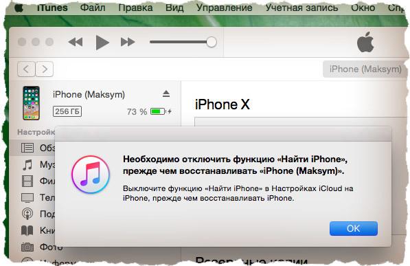 Как восстановить iphone