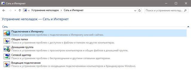 Как исправить ошибку 0x80072efd магазина windows