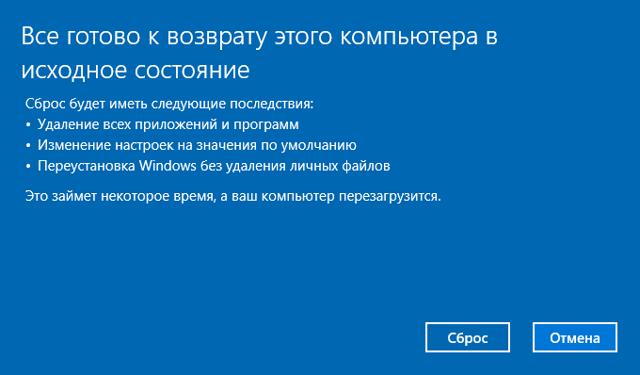 Как вернуть windows в исходное состояние